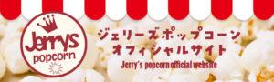 ジェリーズポップコーン 公式サイト