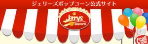 ジェリーズポップコーン公式サイト