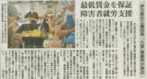 2015年7月23日朝日新聞誌面