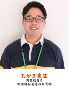 たかき先生