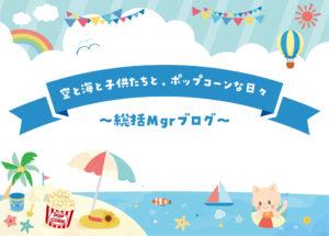 空と海と子供たちと、ポップコーンな日々~総括Mgrブログ~