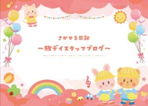 さかせる日記~放デイスタッフブログ~
