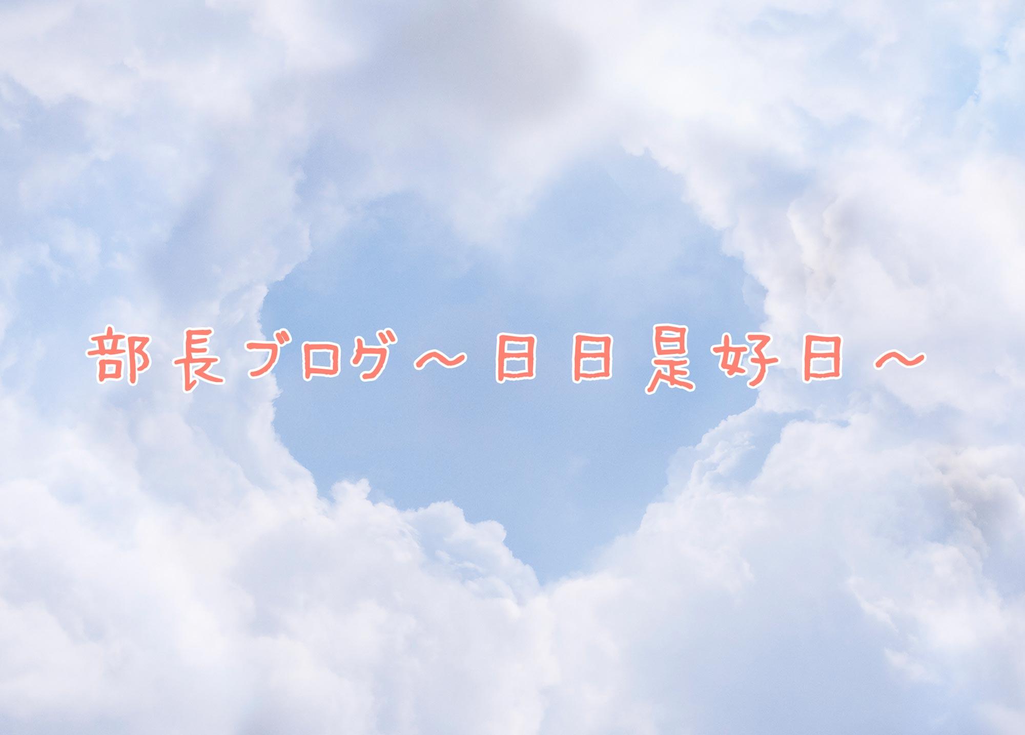 部長ブログ~日日是好日~